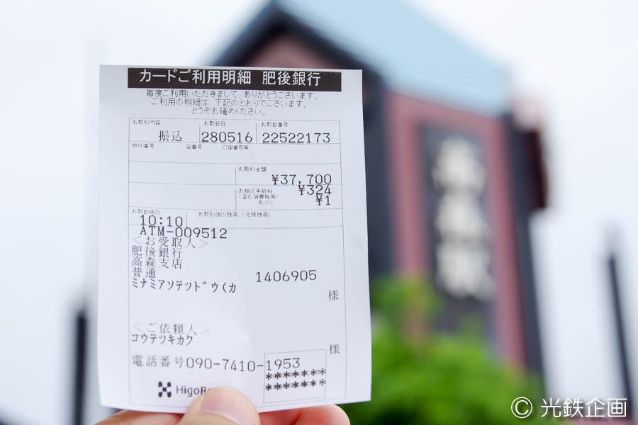 南阿蘇鉄道復旧義援金【1回目】