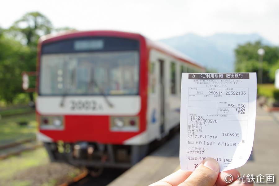 南阿蘇鉄道復旧義援金【2回目】
