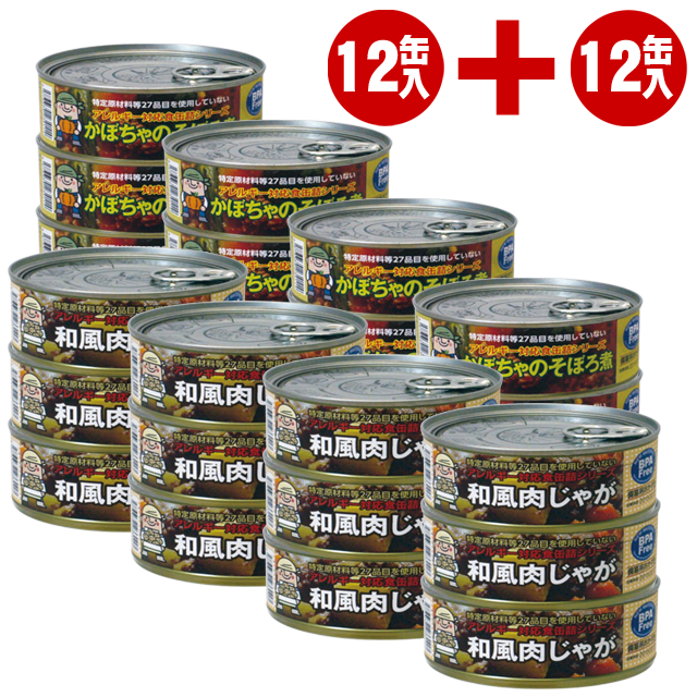 アレルギー対応食缶詰、24缶セットが購入できるようになりました。