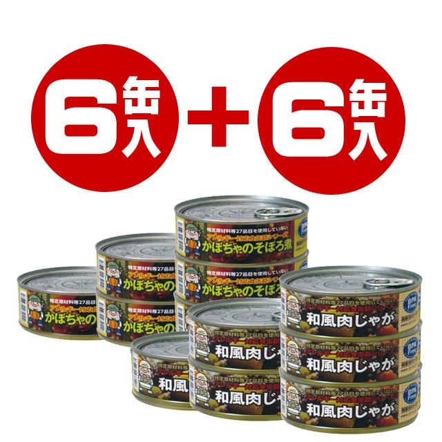 アレルギー対応食缶詰、12缶セットが購入できるようになりました。