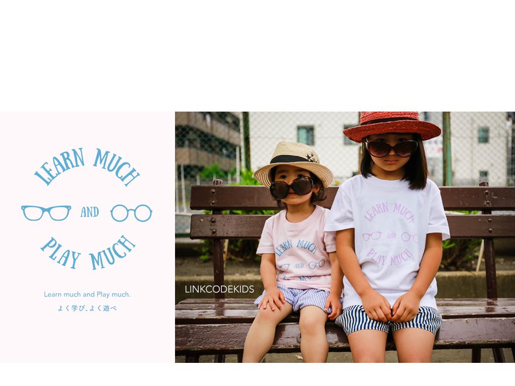兄弟&姉妹でキッズTシャツのリンクコーデ(おそろい)を楽しもう!LEARN & PLAY MUCH