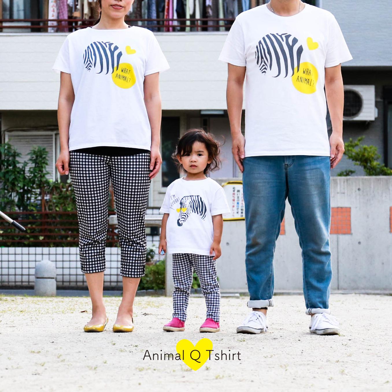 Animal Q(ZEBRA) Tシャツでリンクコーデ(おそろい)を親子で楽しもう!