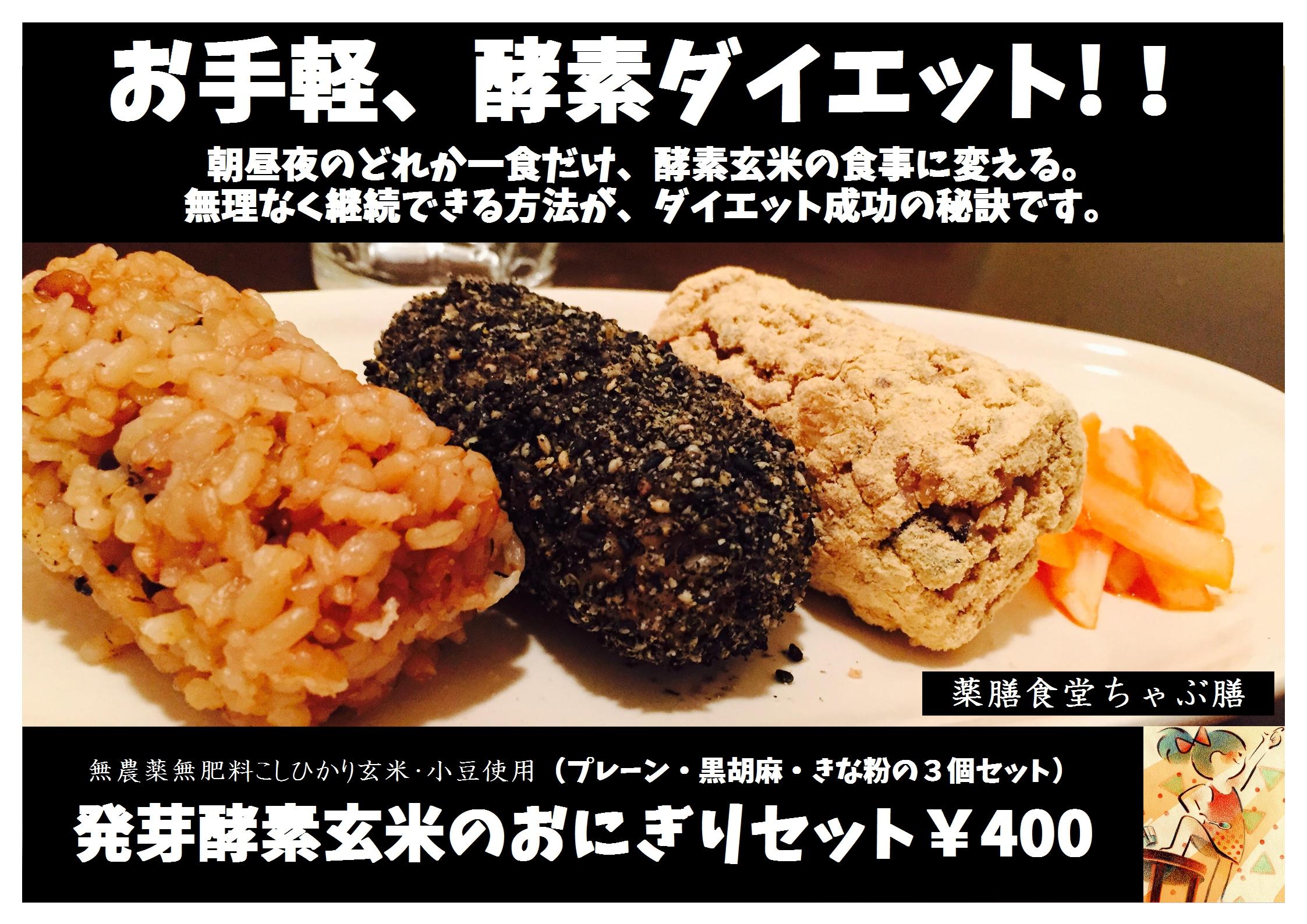 発芽酵素玄米のおにぎりセット ¥400 テイクアウト販売店一覧