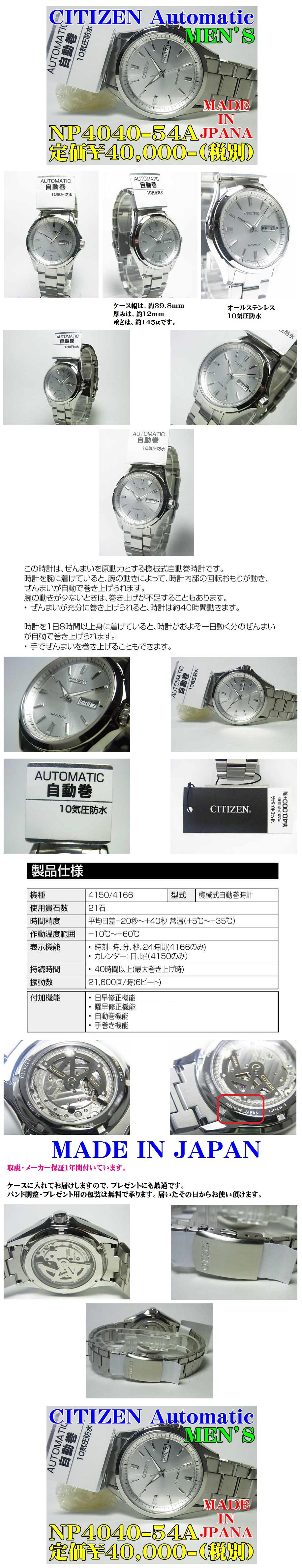 MADE IN JAPAN の自動巻きは海外でも人気が有るんです。