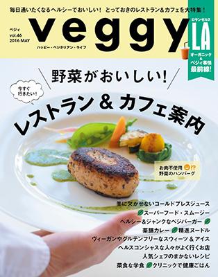 オーガニック専門誌「VEGGY」に掲載されました!