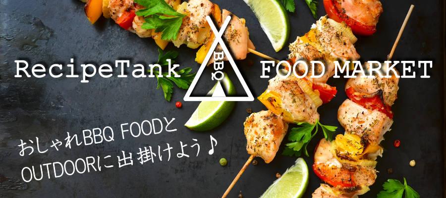 いよいよオープン!レシピタンクBBQ FOOD MARKET