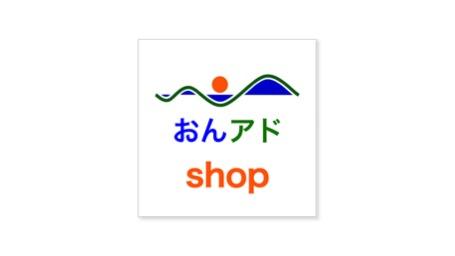 「おんアドshop」 開店いたしました。