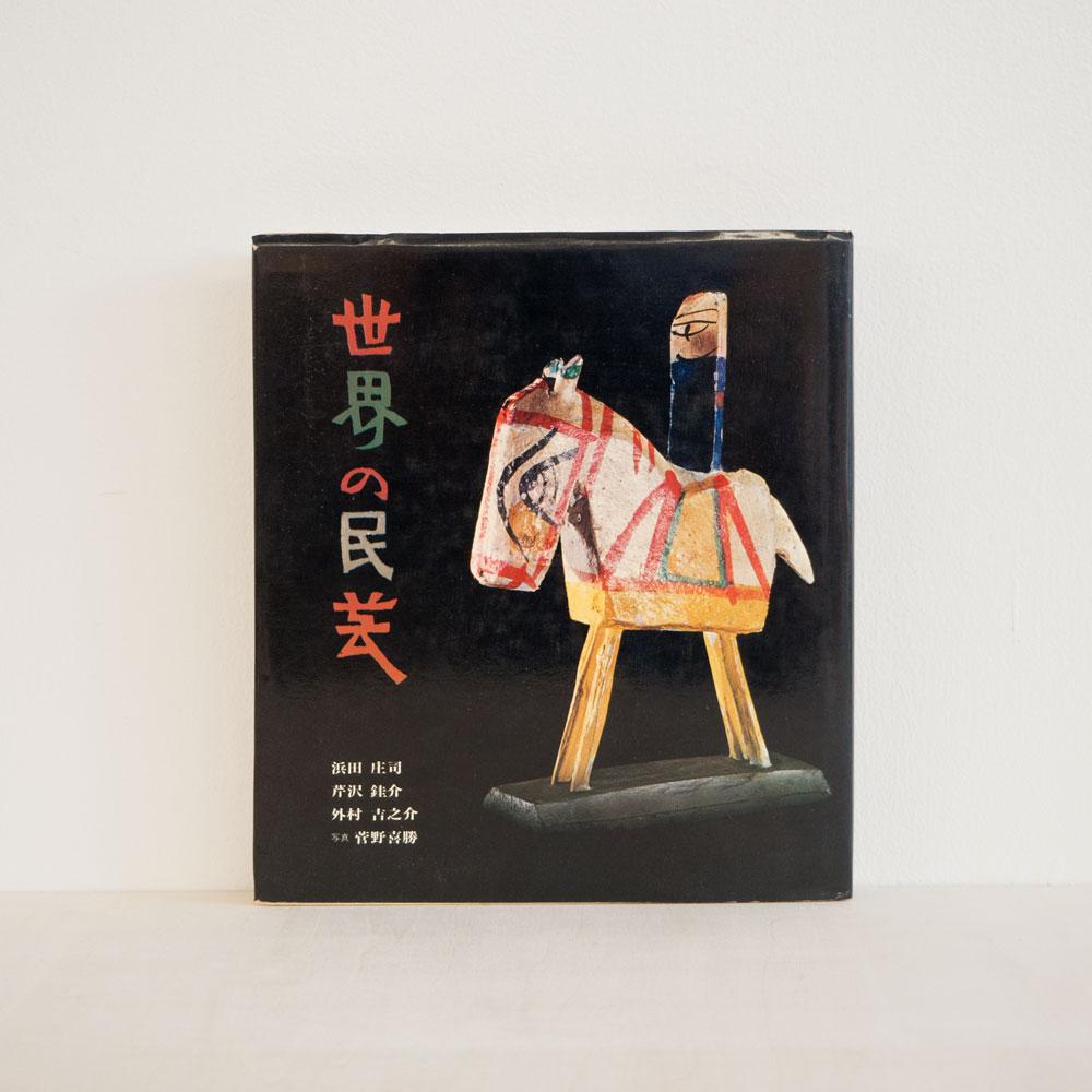 浜田庄司・芹沢銈介・外村吉之介 著「世界の民芸」 が入荷しました。