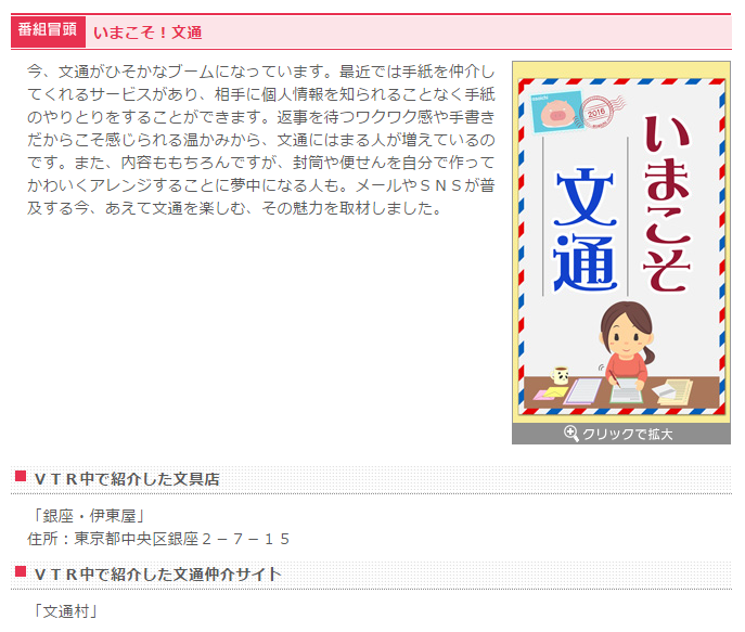 NHK『あさイチ』で文通村が紹介されました。