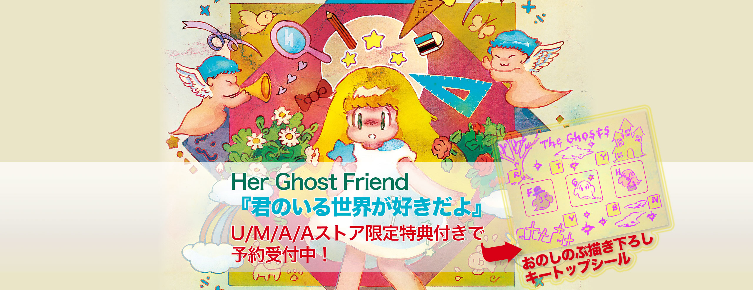 Her Ghost Friend『君のいる世界が好きだよ』U/M/A/Aストア限定特典付で受付中