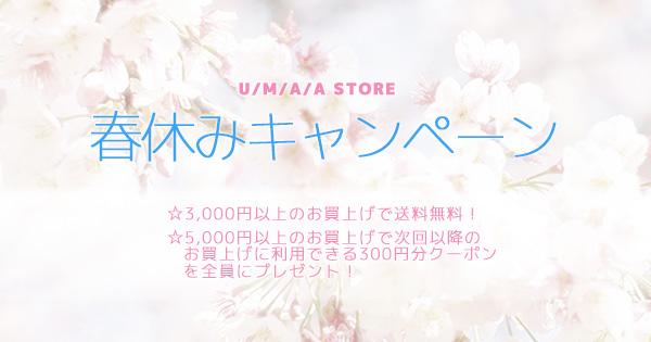 【3/25〜4/7 15:00迄】春休みキャンペーン