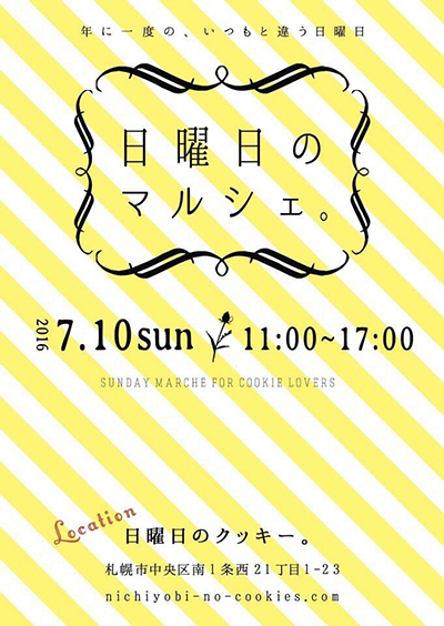 7/10(日)日曜日のマルシェ。@日曜日のクッキー。円山店に出品します