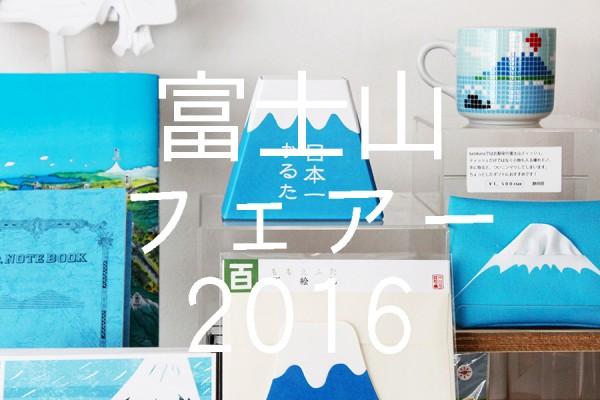 出品情報:富士山フェア2016
