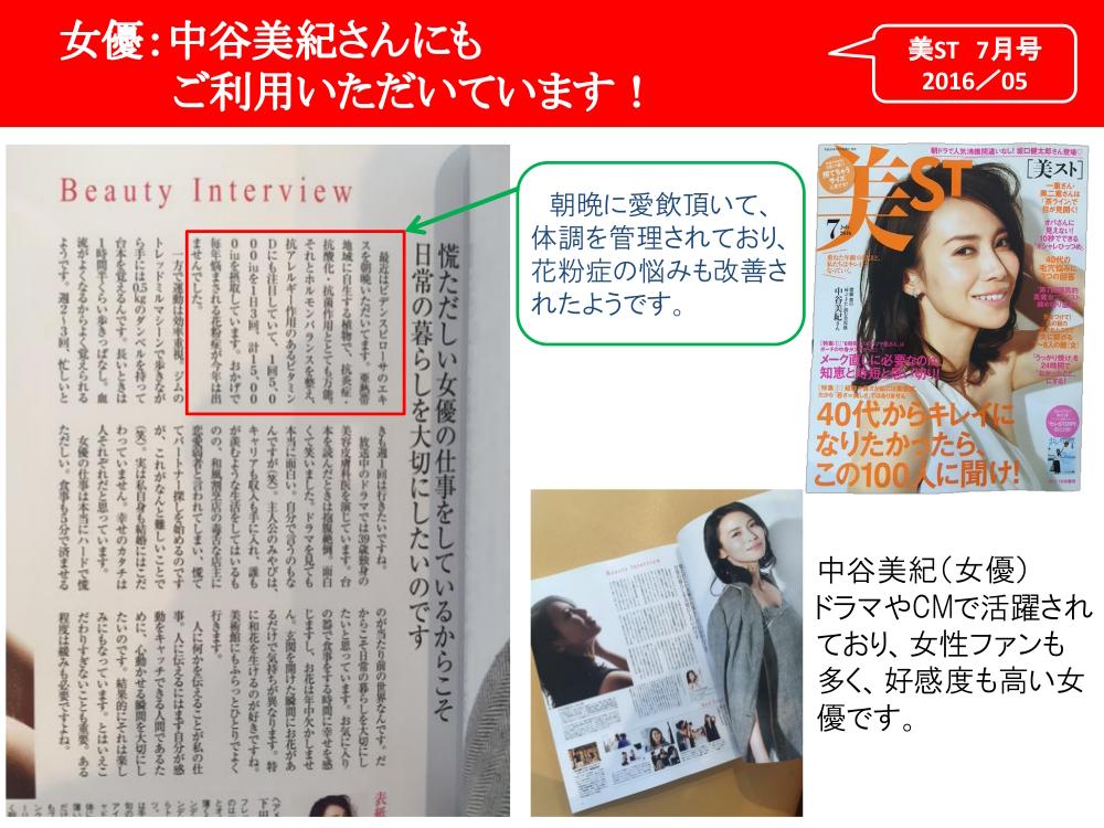 美ST7月号にて女優の中谷美紀さんが紹介してくださった宮古ビデンス・ピローサエキス