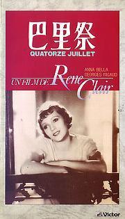 Le Quatorze Juillet、7月14日はパリまつりの日。