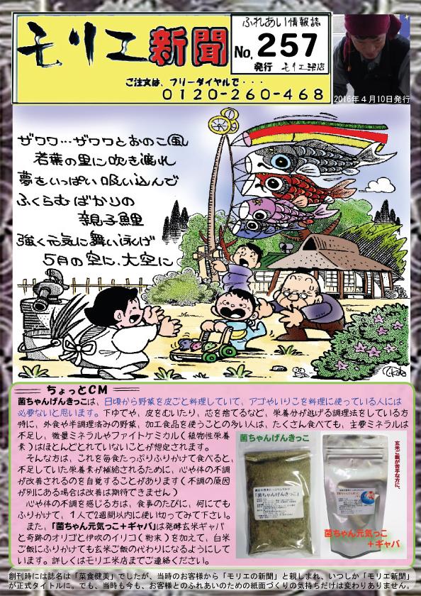モリエ新聞257号(表)菌ちゃん野菜のふりかけ出来ました。(^o^)丿