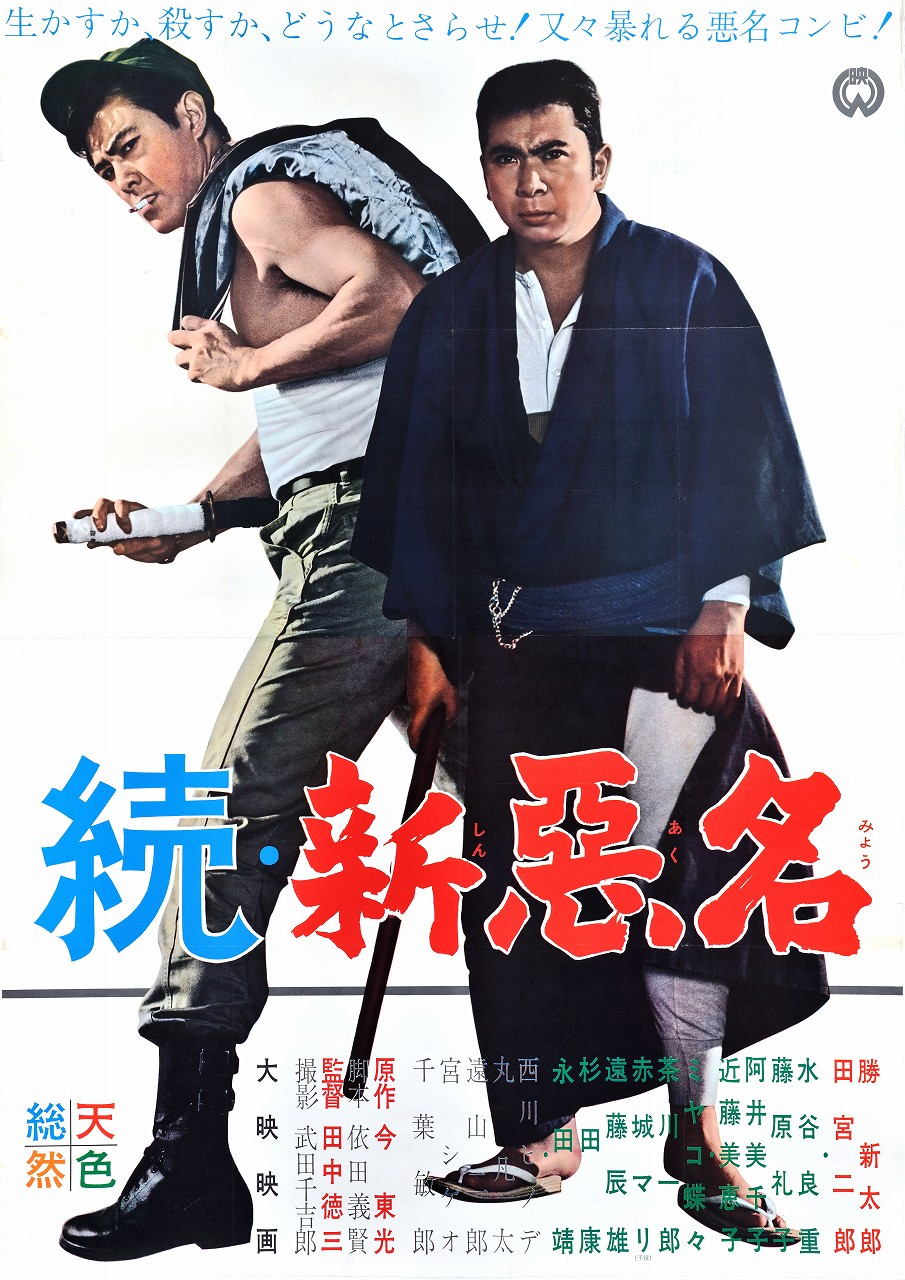 6月21日は勝新太郎の命日です。