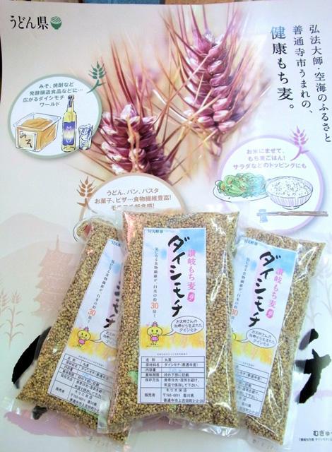 善通寺生まれのもち麦『ダイシモチ』大量に入荷しております。