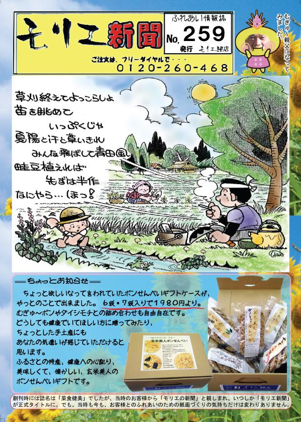お久しぶりのモリエ新聞259号