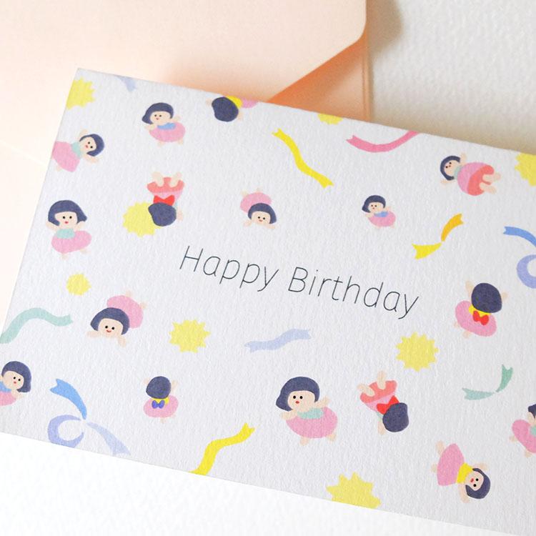 小さなお手紙「Happy Birthday」グリーティングカード