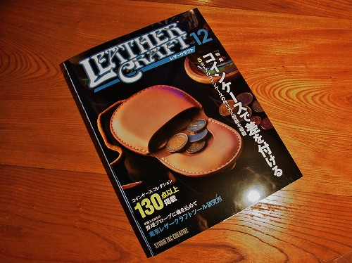 LEATHER  CRAFT vol.12