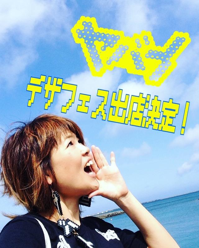 5月14日東京ビッグサイトに出店します