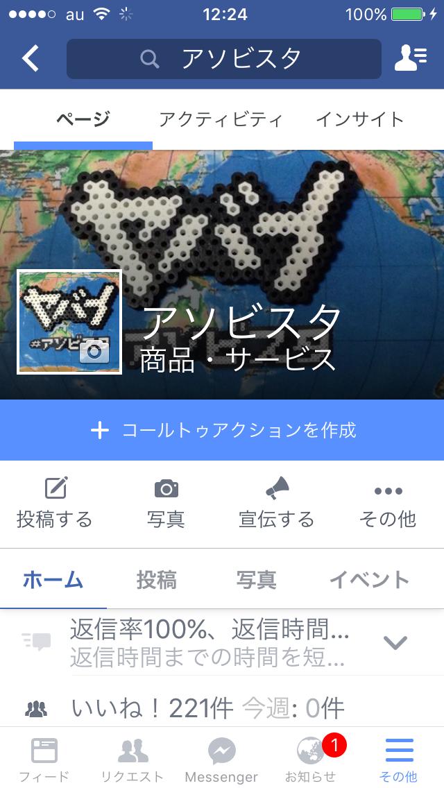 Facebookページあります