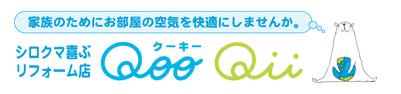 シロクマ喜ぶリフォーム店QooQii (クーキー)
