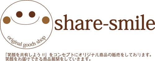 スマホケース販売 share-smile(シェアスマイル) オンラインストア