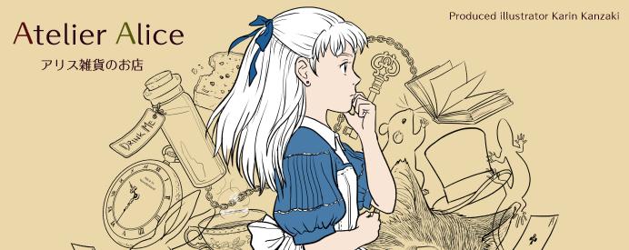 アリスのアトリエ