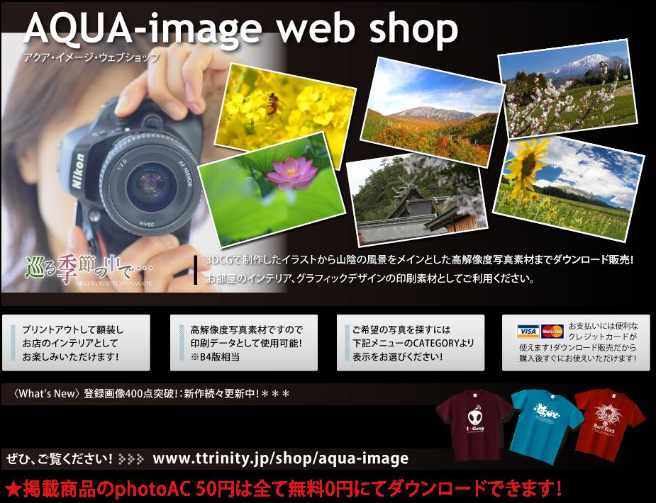 AQUA-image web shop(高解像度ロイヤリティーフリー写真素材ダウンロードサイト)