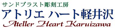 アトリエ ハート軽井沢