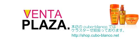ヘアケア通販サイト venta-plaza