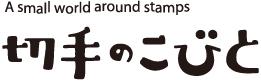 切手のこびと | 手紙に物語を沿えるスタンプ・はんこ |