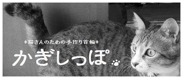 *猫さんのための手作り首輪*:『かぎしっぽ。』