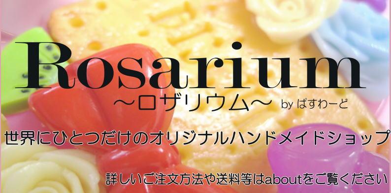 オリジナルハンドメイド 手作りアクセサリー ロザリウム by (有)ぱすわーど 薔薇