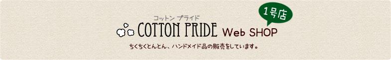 cotton pride 1号店