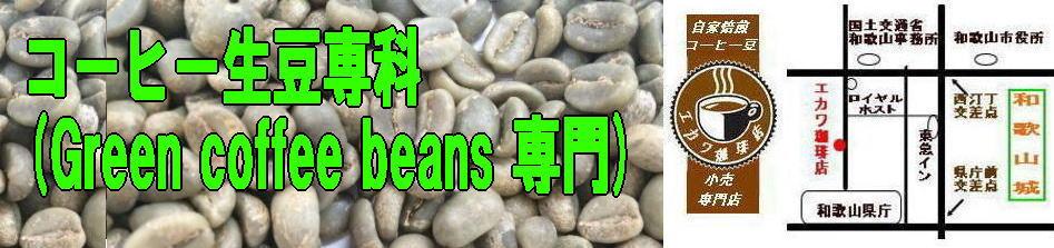 コーヒー生豆専科