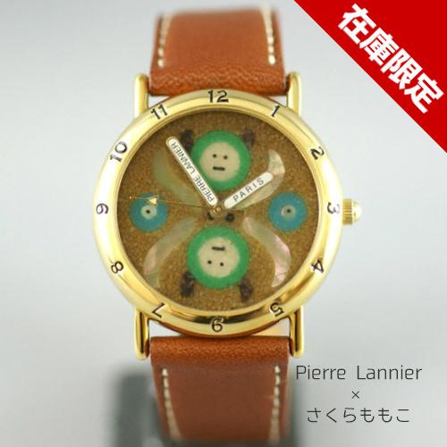 母の日の贈り物に『ピエール・ラニエ腕時計』