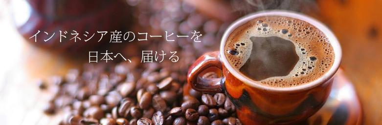 Asli Coffeeショップ | インドネシア産 コピルアク | Kopi Luwak紹介画像1