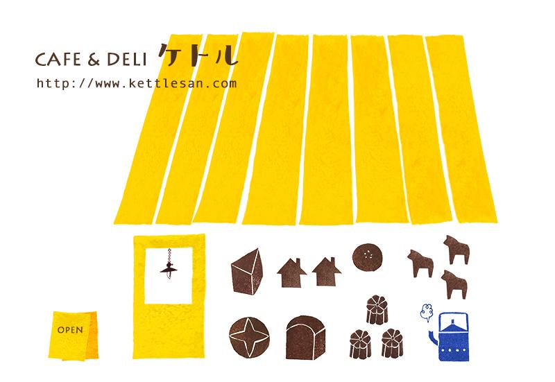 CAFE & DELI ケトル紹介画像1