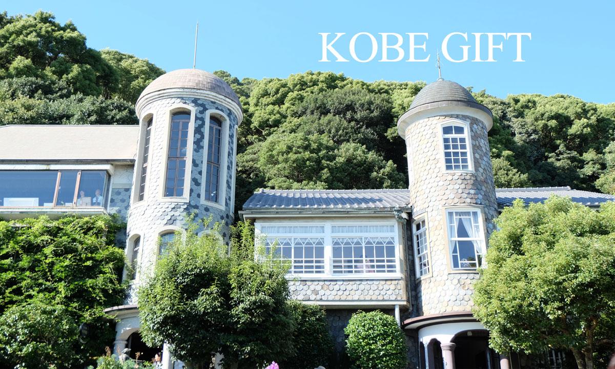 KOBE GIFT紹介画像1