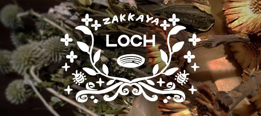 LOCH紹介画像1