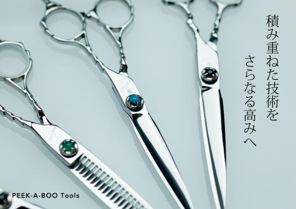 PEEK-A-BOO Tools Online Store紹介画像2