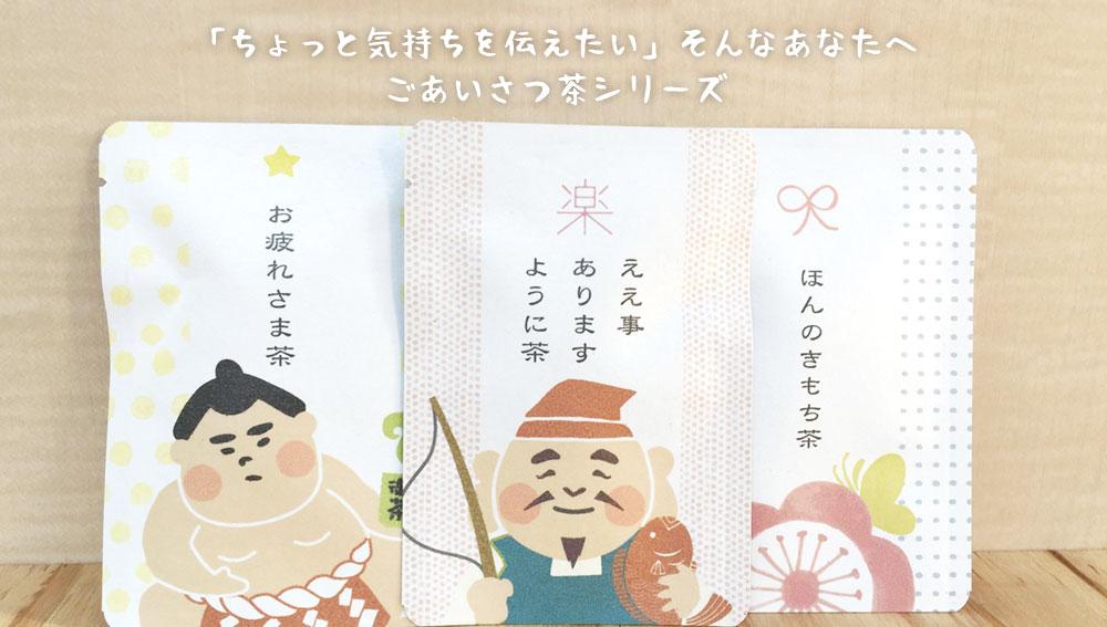 ギフトやノベルティにオリジナルパッケージの日本茶を。京都からお届けする美味しいお茶、京都ぎょくろのごえん茶紹介画像1