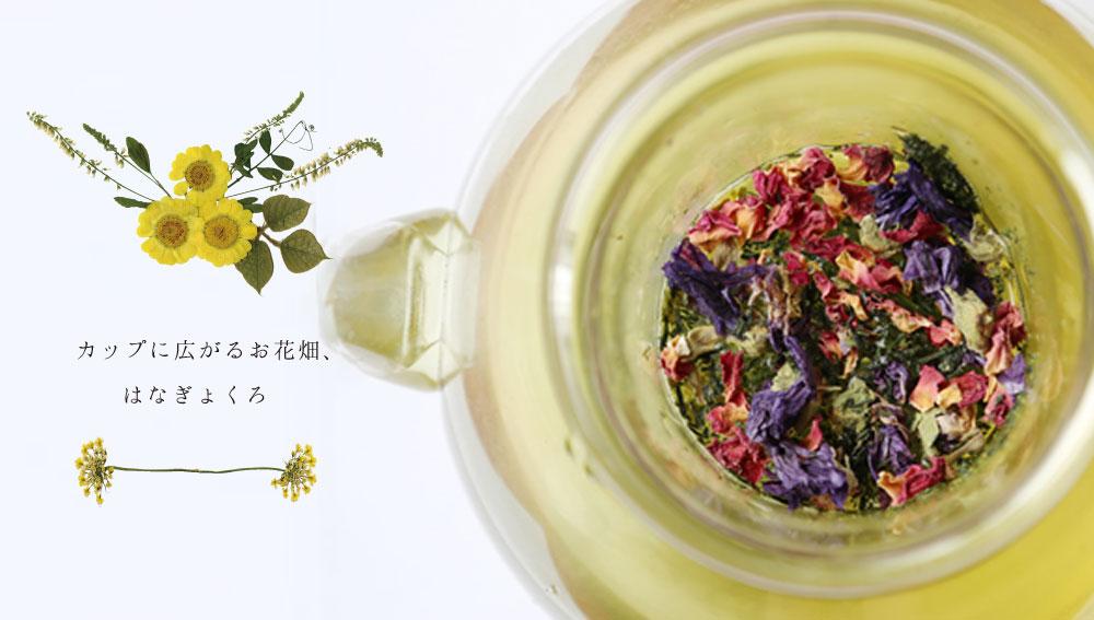 ギフトやノベルティにオリジナルパッケージの日本茶を。京都からお届けする美味しいお茶、京都ぎょくろのごえん茶紹介画像2