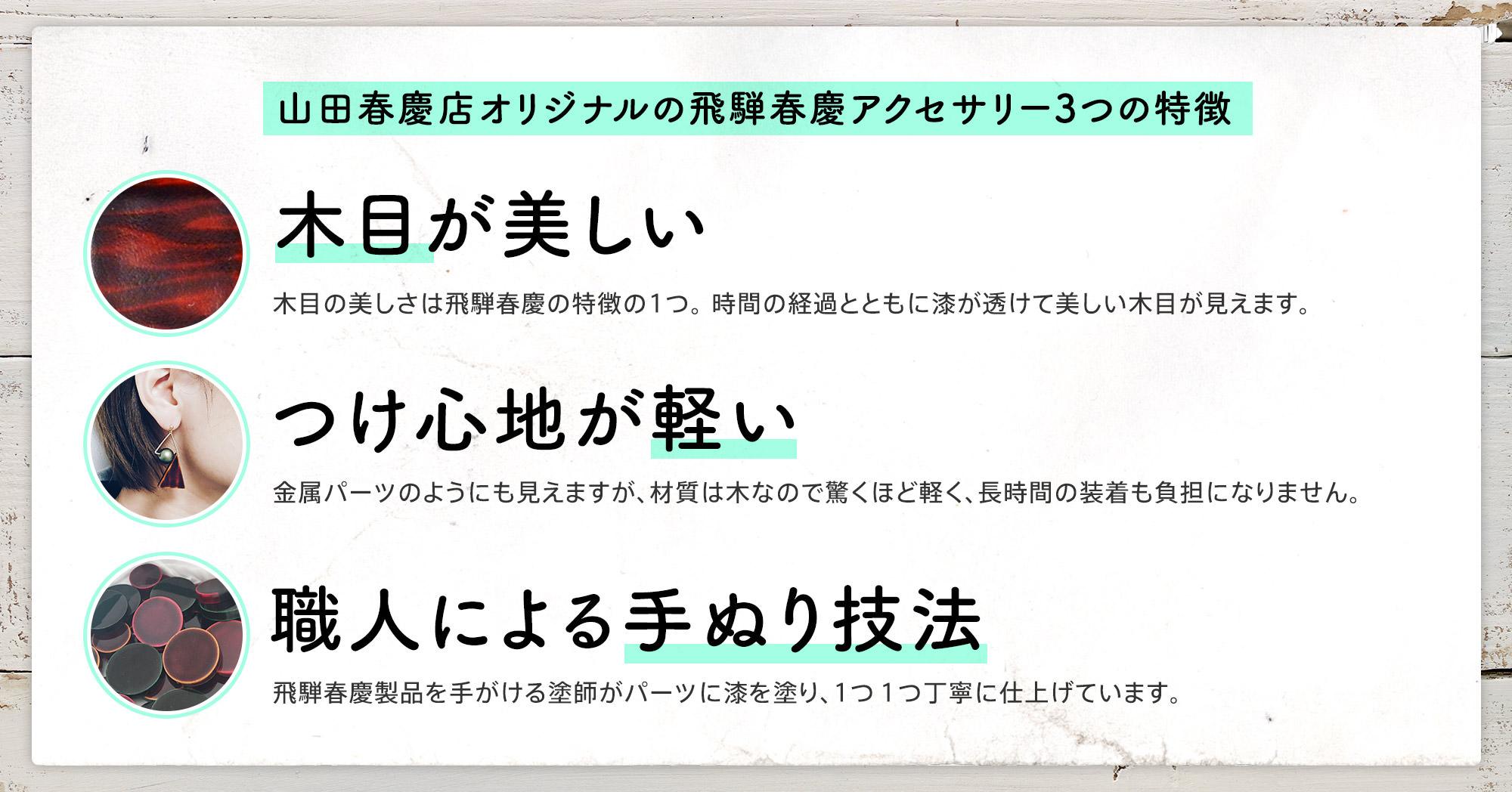 飛騨春慶塗 工芸品アクセサリー - 山田春慶店紹介画像2